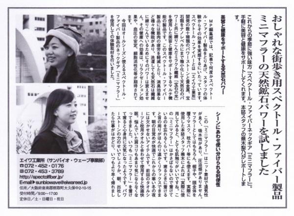 ミスター・パートナー 2012年 2月号体験取材