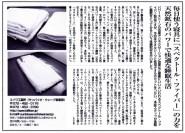 ミスター・パートナー 12月号体験取材