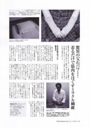 ミスター・パートナー 10月号MPインタビュー