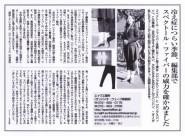 ミスター・パートナー 2012年 1月号体験取材