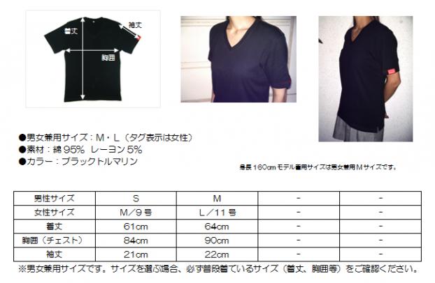 V首半袖Tシャツ赤ステッチ サイズ表